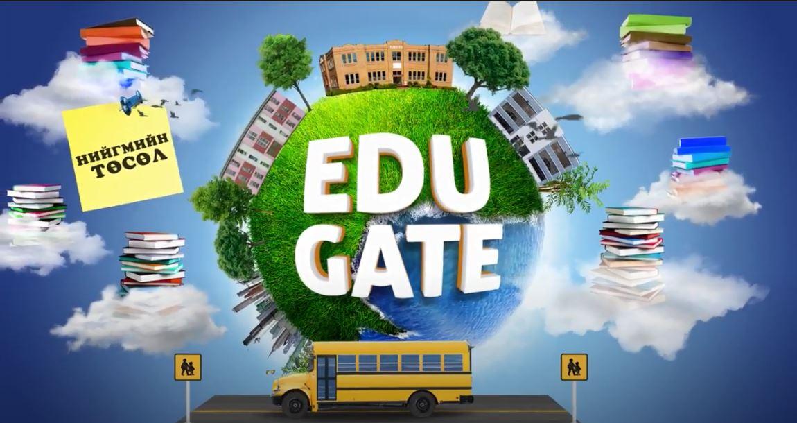 Edu gate хөтөлбөр гэж юу?